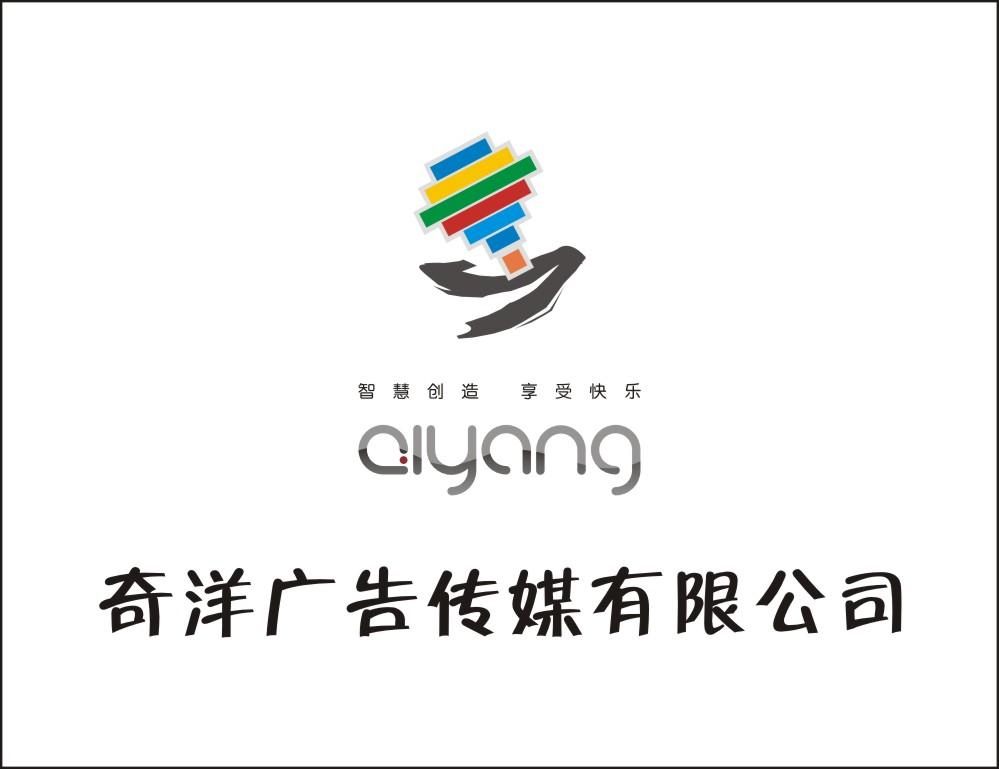 公司平面设计_德阳市奇洋广告传媒招东营广告的建筑设计图片