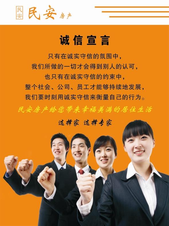 阜阳民安房产经济有限公司2016最新招聘信息