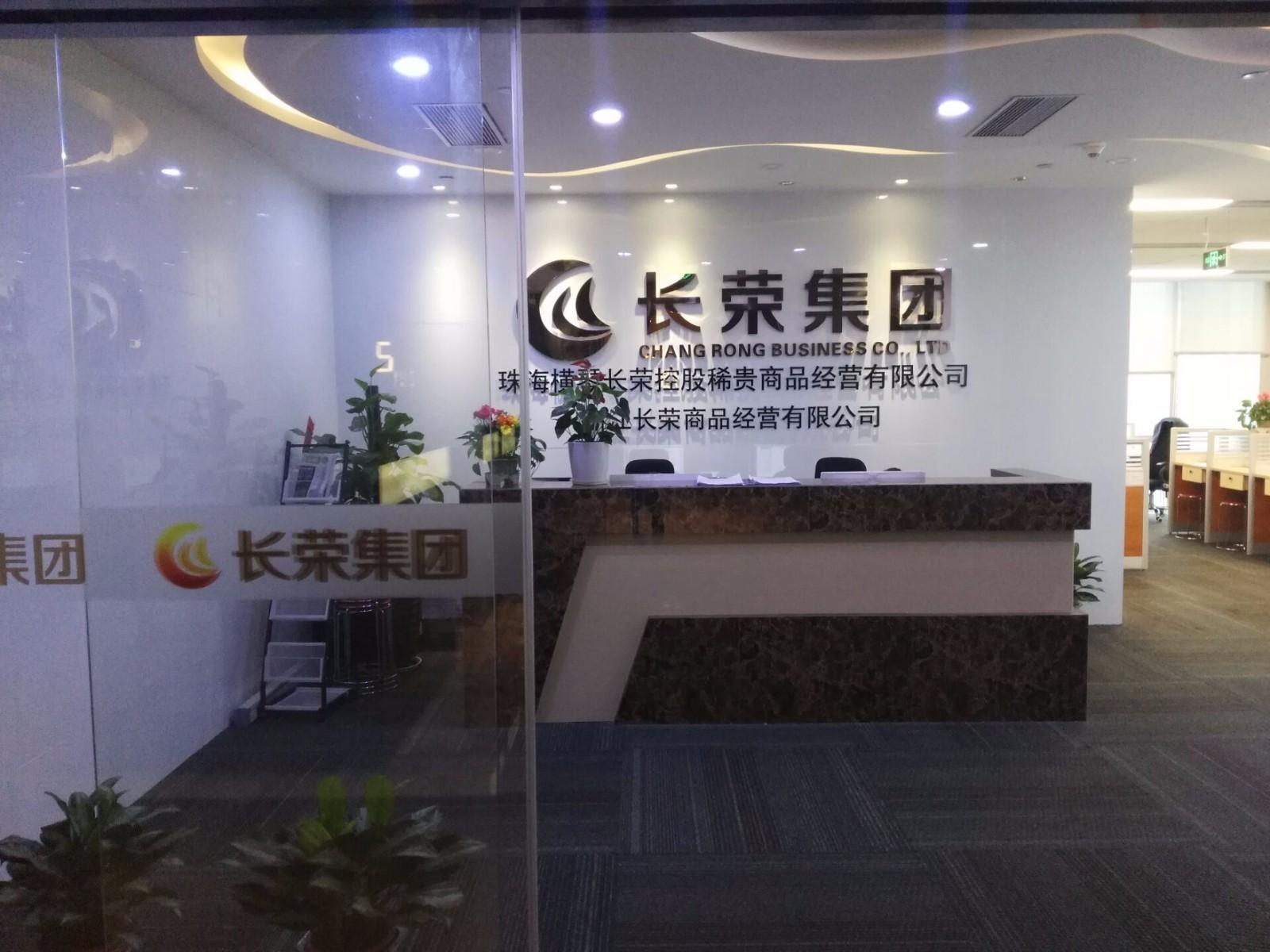 销售代表_长荣控股集团-广州公司招聘信息