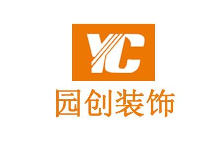 室内设计师_天津市园创装饰工程招聘室内设计师考什么证有用图片