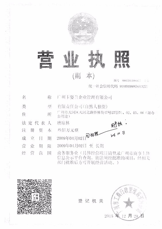 {2017应届校园招聘}.
