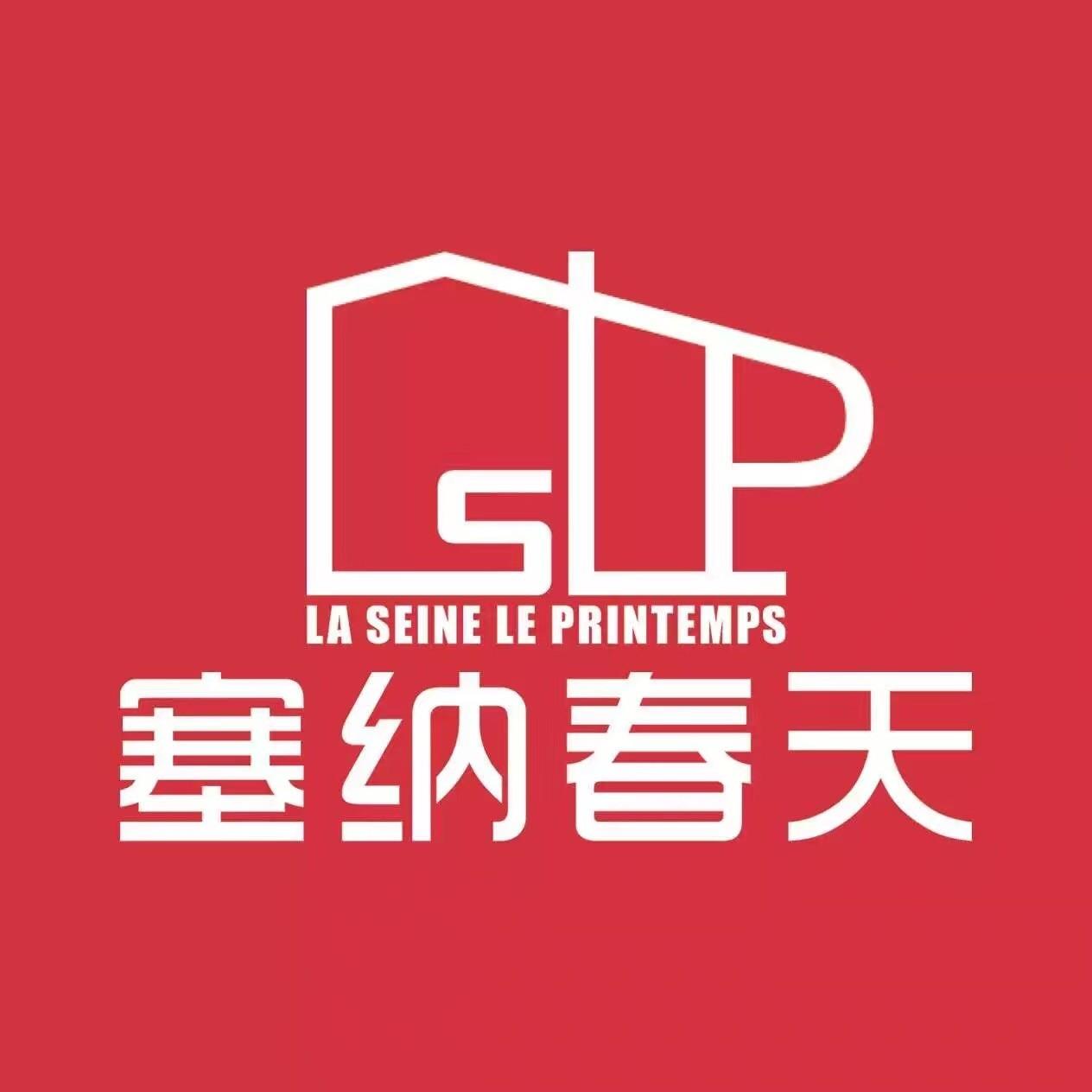 室内设计师_信阳市塞纳春天装饰招聘海报设计psd素材6图片