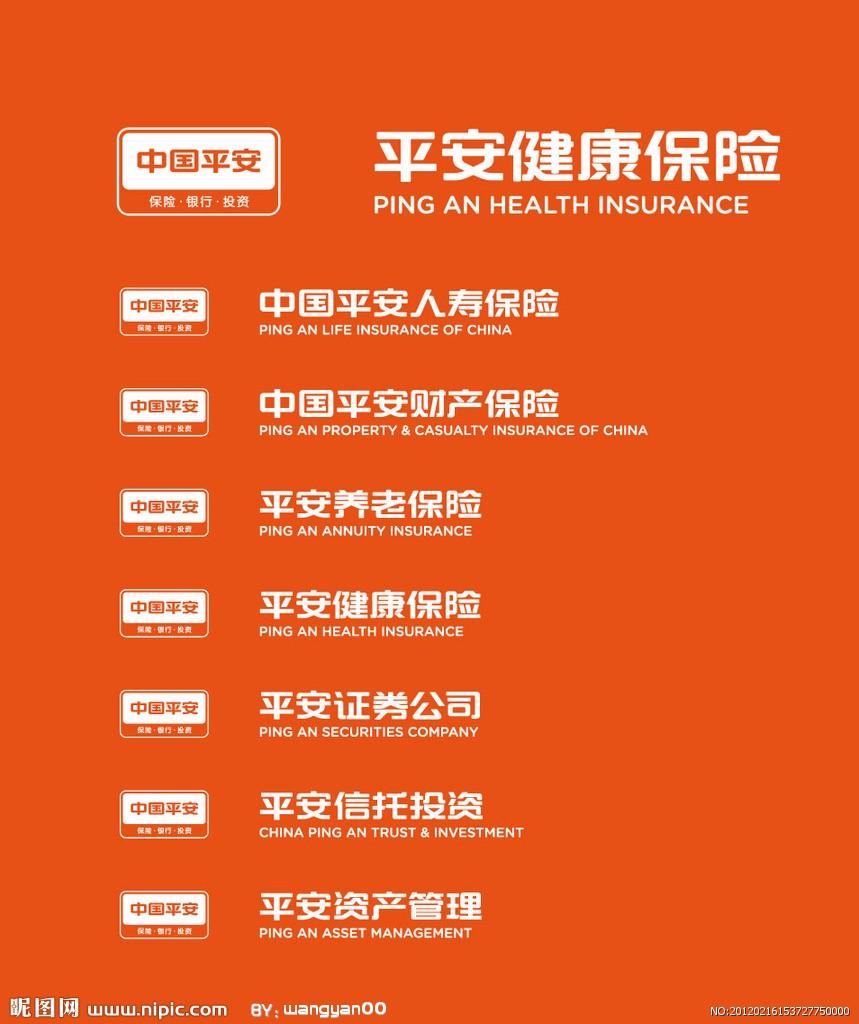 销售代表_中国平安综合金融集团股份有限公司