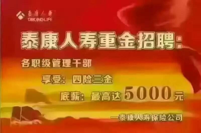 续期管理_泰康人寿保险股份有限公司金融服务
