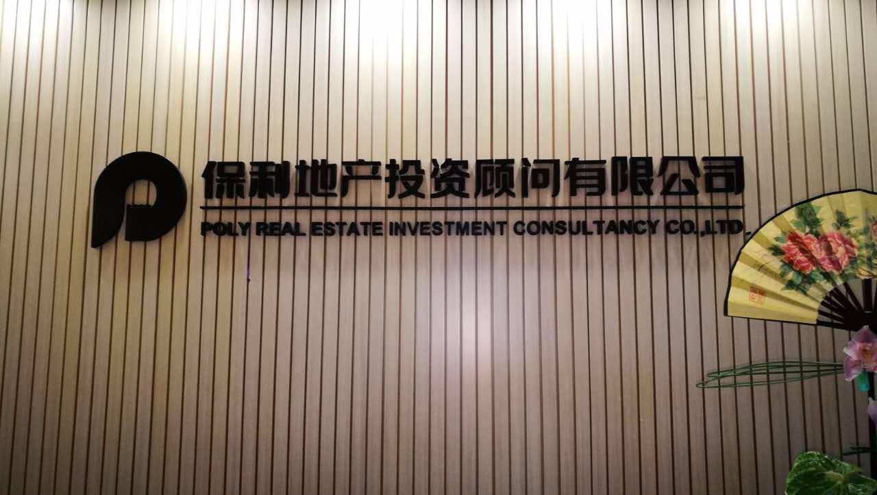 渠道主管_保利地产投资顾问有限公司招聘信息