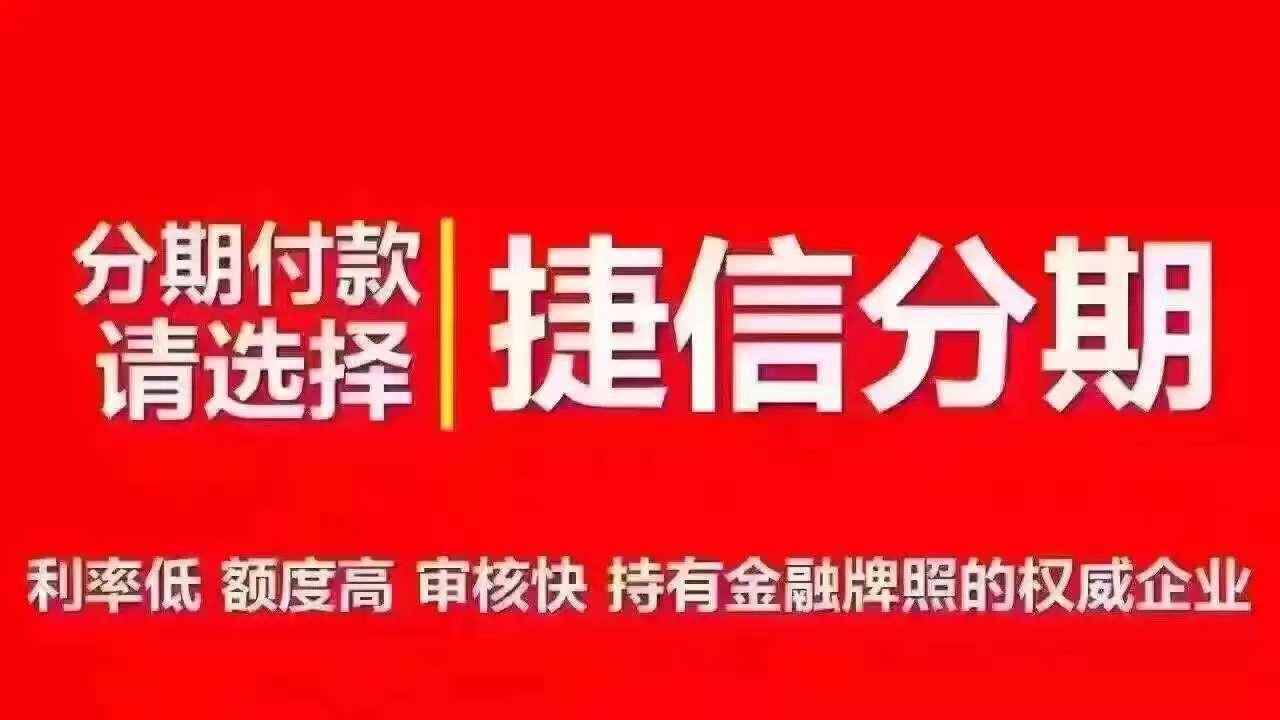 销售代表_捷信消费金融有限公司招聘信息