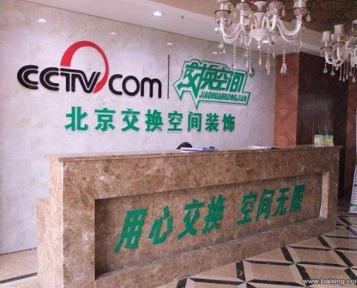 北京交换空间装饰有限公司2016最新招聘信息