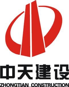 中天建设集团有限公司云南分公司图片