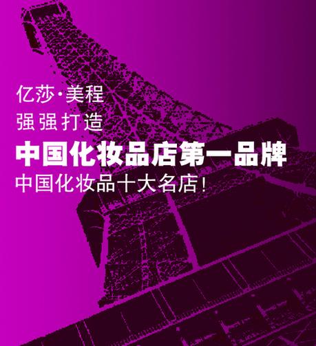 葫芦岛店营业员_北京亿莎商业管理有限公司招聘信息