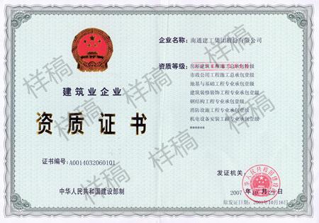 南通建工集团股份有限公司重庆分公司