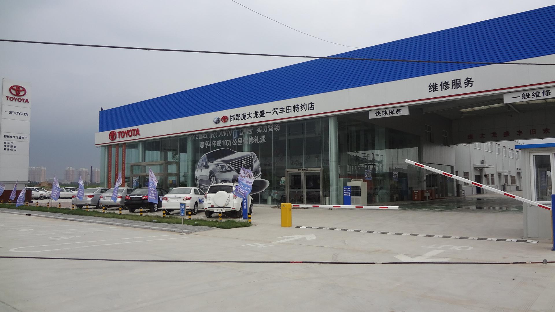 售后服务接待_邯郸庞大龙盛丰田汽车销售服务有限公司