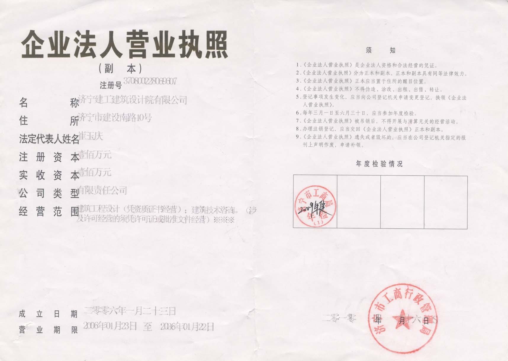 济宁建工建筑设计院有限公司