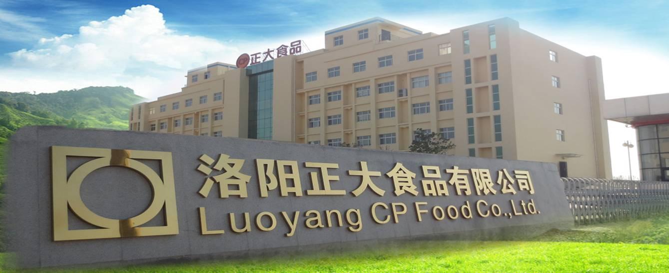 公司介绍 洛阳正大食品有限公司是正大集团于2012年在河南省洛阳市投