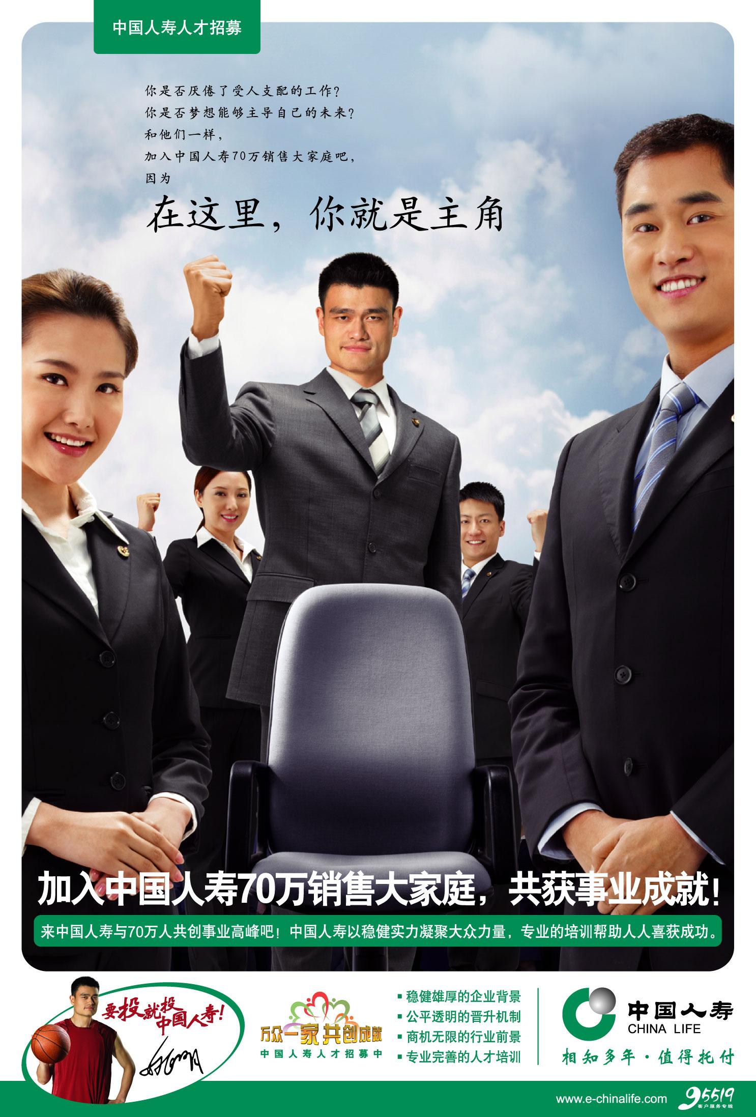 国寿财险中国人寿招聘-国寿财险