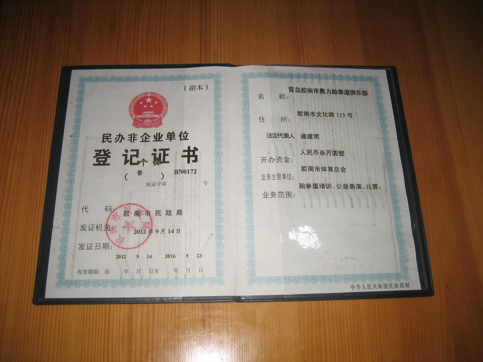 青岛奥力跆拳道俱乐部2016最新招聘信息_电话_地址