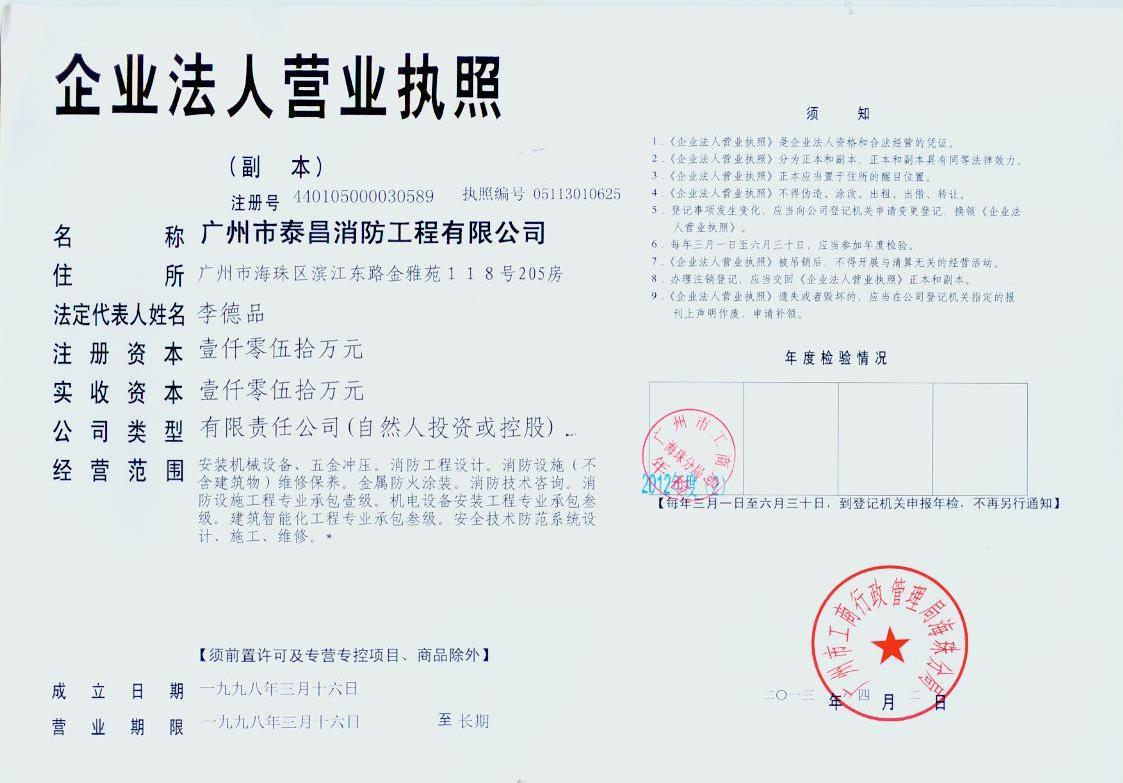 颁发的消防设施工程专业承包壹级资质和消防工程专项设计甲级资格证书