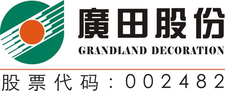 深圳广田装饰集团股份有限公司昆明分公司20