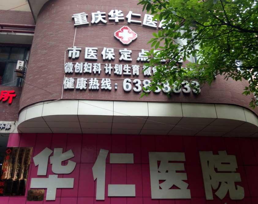 重庆华仁医院(普通合伙)