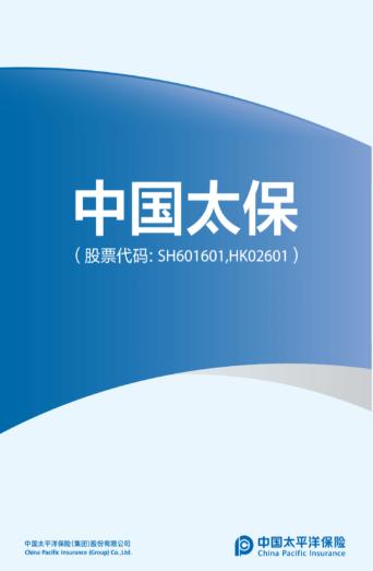 电话销售-兼职_中国太平洋人寿保险股份有限公司苏州