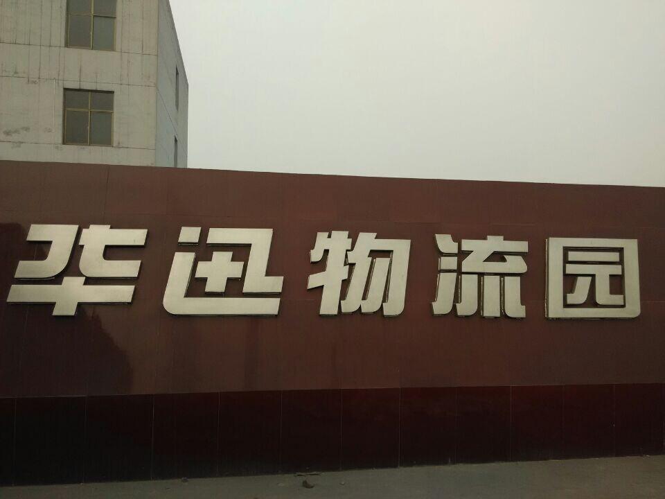 公司下设总部办公室,财务会计部
