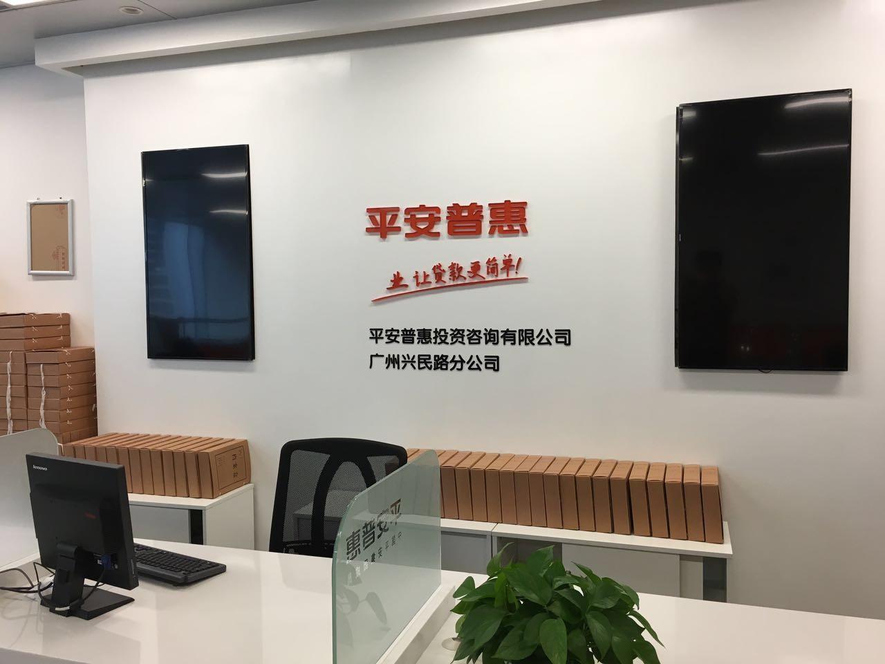 平安普惠)宣布,公司组织架构与业务模式的整合已经