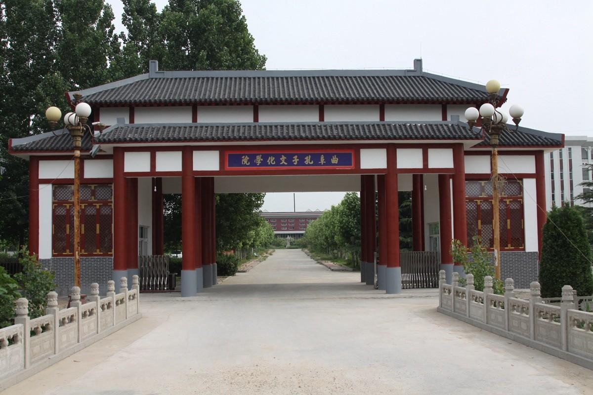 曲阜孔子文化学院