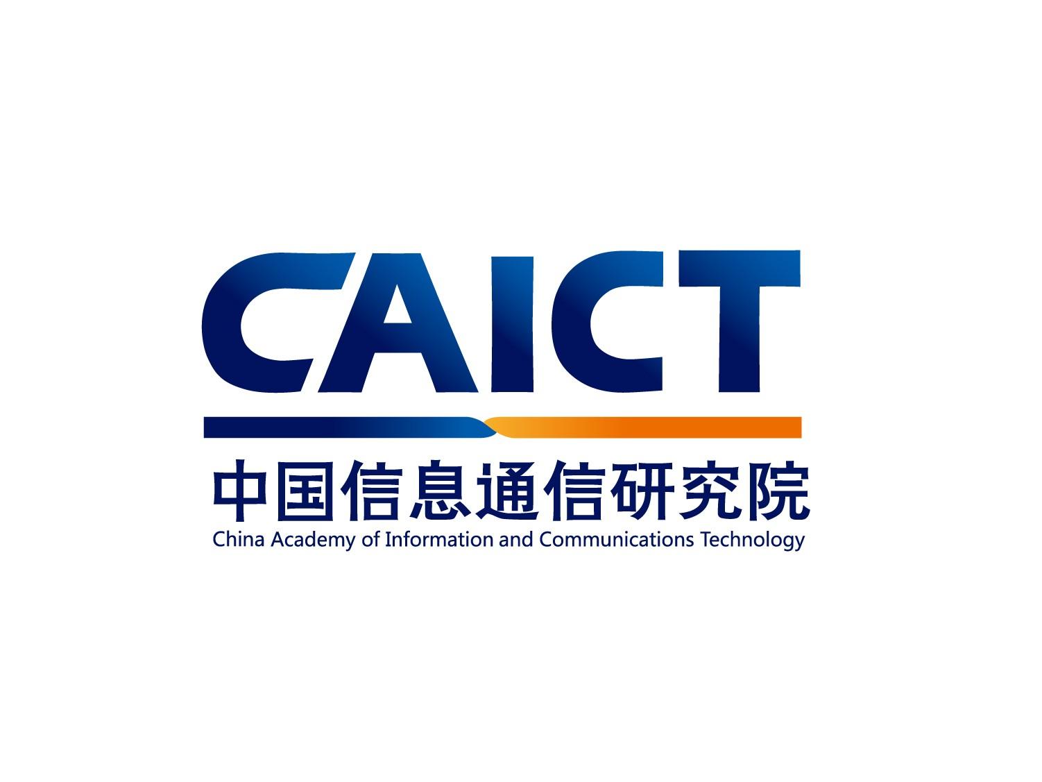 中国信息通信研究院(工信部电信研究院)