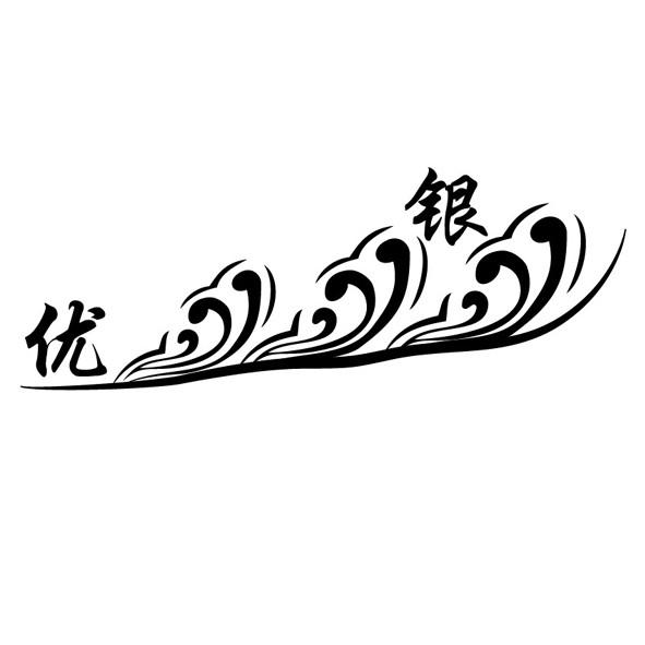 武汉纺织大学矢量图