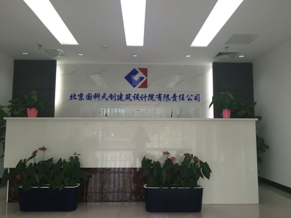 北京国科天创建筑设计院有限责任公司