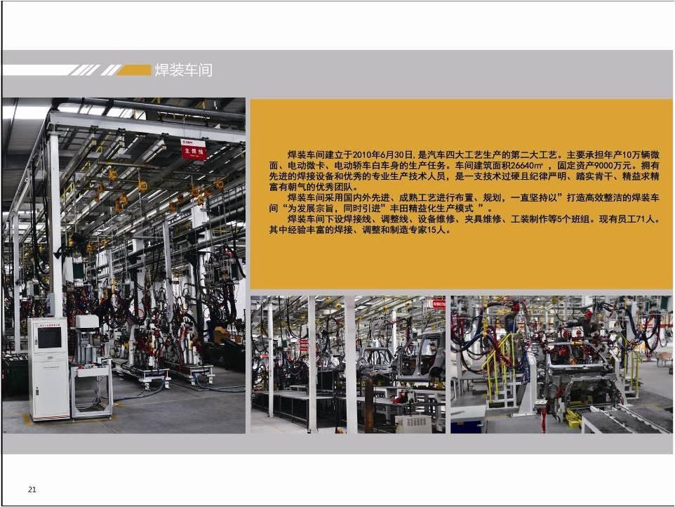 潍坊瑞驰汽车系统有限公司招聘信息