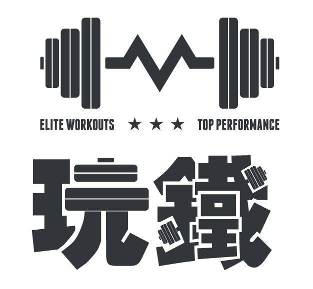 玩铁健身俱乐部2016最新招聘信息