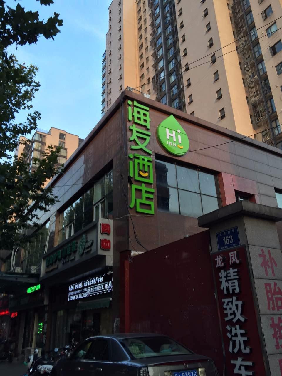 南京市鼓楼区瑞思特宾馆