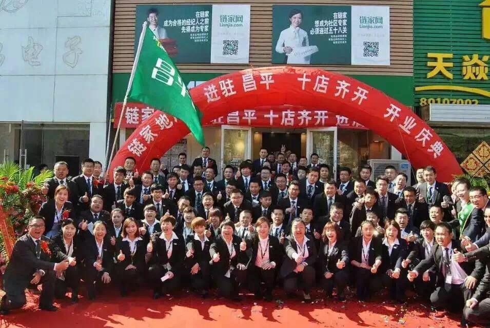 沈阳,杭州,苏州,珠海,东莞,武汉,长沙等26个城市,截止2015年底,链家