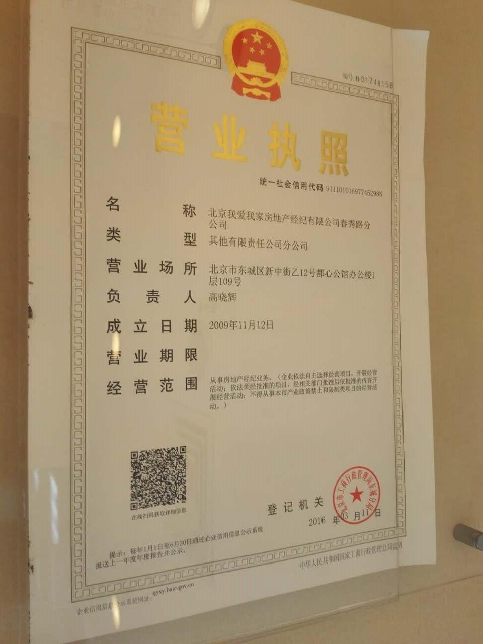 北京我爱我家房产经纪有限公司春秀路分公司