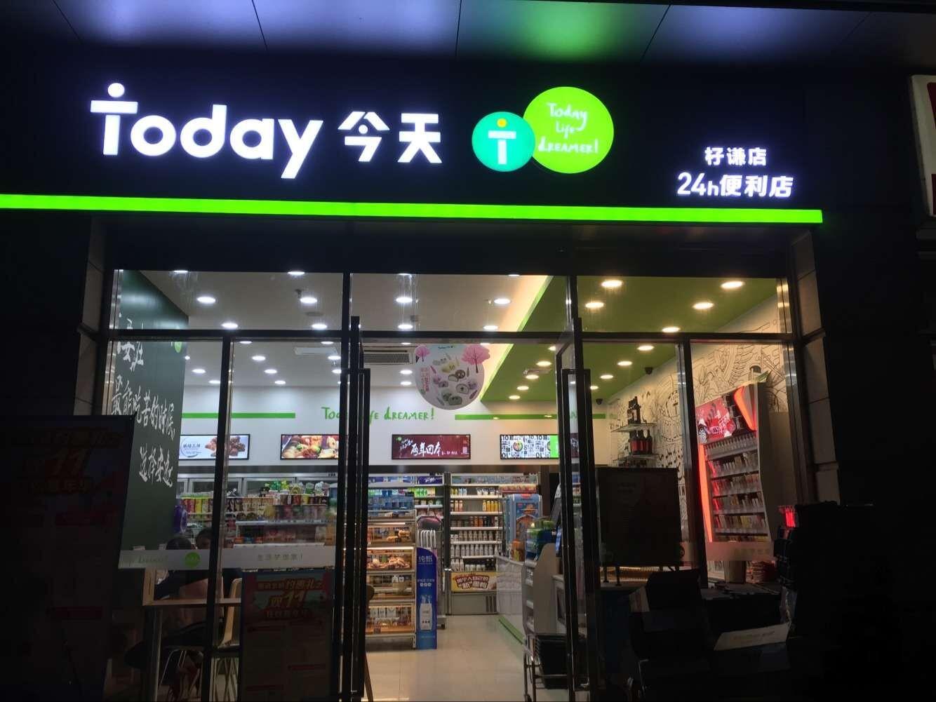 东莞便利店招牌设计