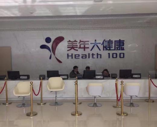 西安,天津,重庆,杭州等70余个核心城市,拥有全职专家,医护及管理团队