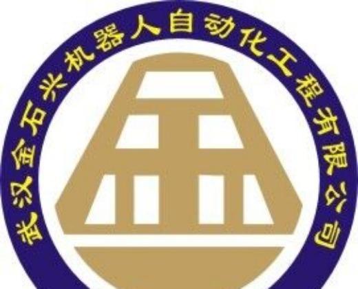 公司介绍 武汉金石兴机器人自动化工程有限公司是一家专注于工业机器