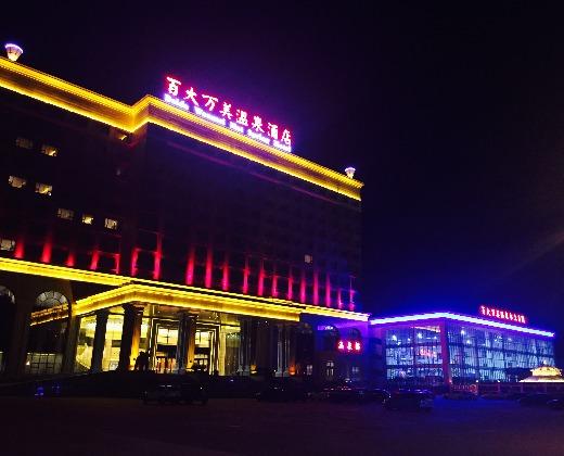 由葫芦岛市百货大楼集团投资兴建的第一家集水上乐园,温泉汤浴,特色