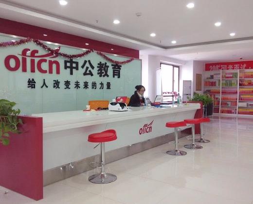 北京中公教育科技股份有限公司陕西分公司