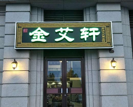 中心坐落于天津市武清区翠通路莱茵翠景底商13增5号,武清区体育馆东侧