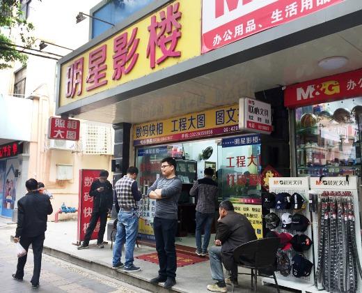 图文店员_珠海市横琴明星影楼招聘信息 — 中华英才网