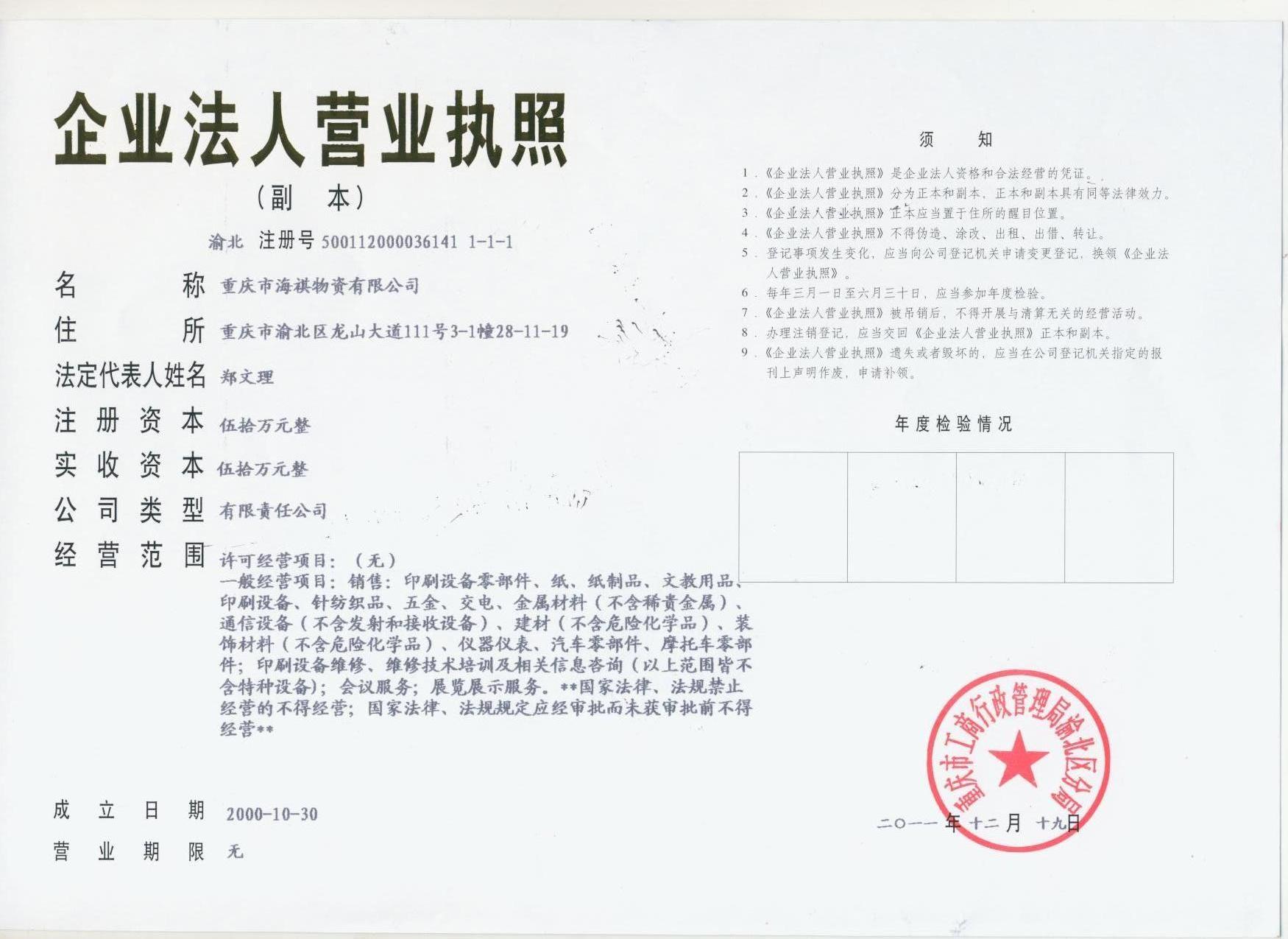重庆市海祺物资有限公司2018招聘信息_电话_地址